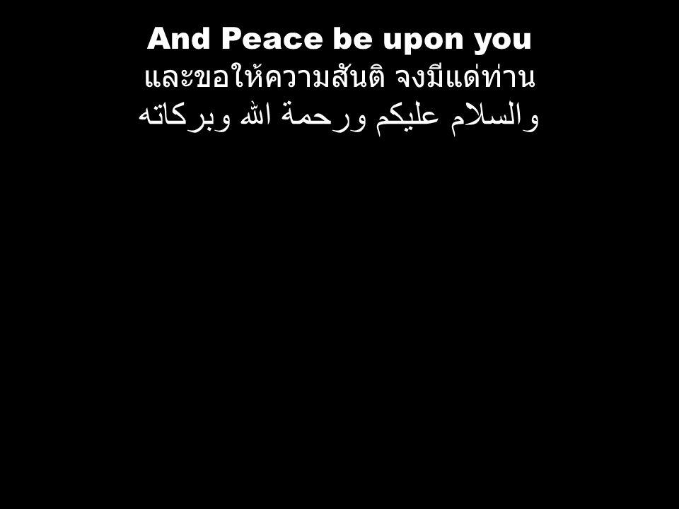 And Peace be upon you และขอให้ความสันติ จงมีแด่ท่าน والسلام عليكم ورحمة الله وبركاته