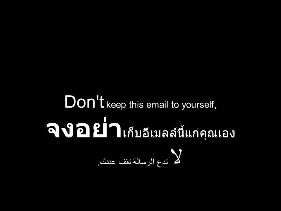 Don't keep this email to yourself, จงอย่า เก็บอีเมลล์นี้แก่คุณเอง لا تدع الرسالة تقف عندك.