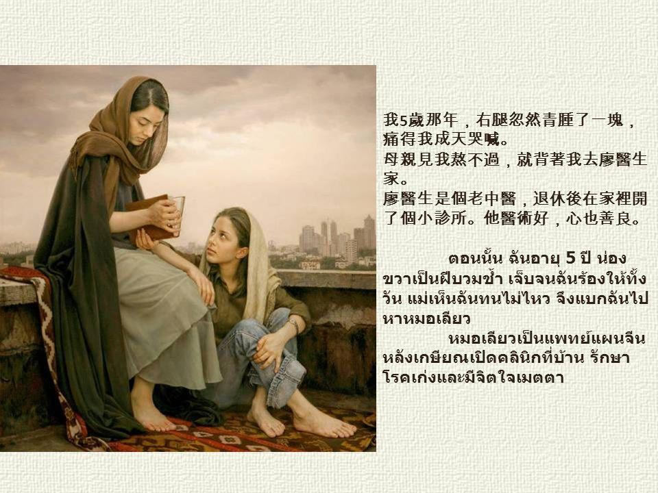 第 2 年,廖醫生竟去世了。母親十分傷心,去廖醫生家弔唁。 母親從他家屬口裡知道了一 個天大的秘密:木槿花是不能做中藥的。 母親 : 哇 .