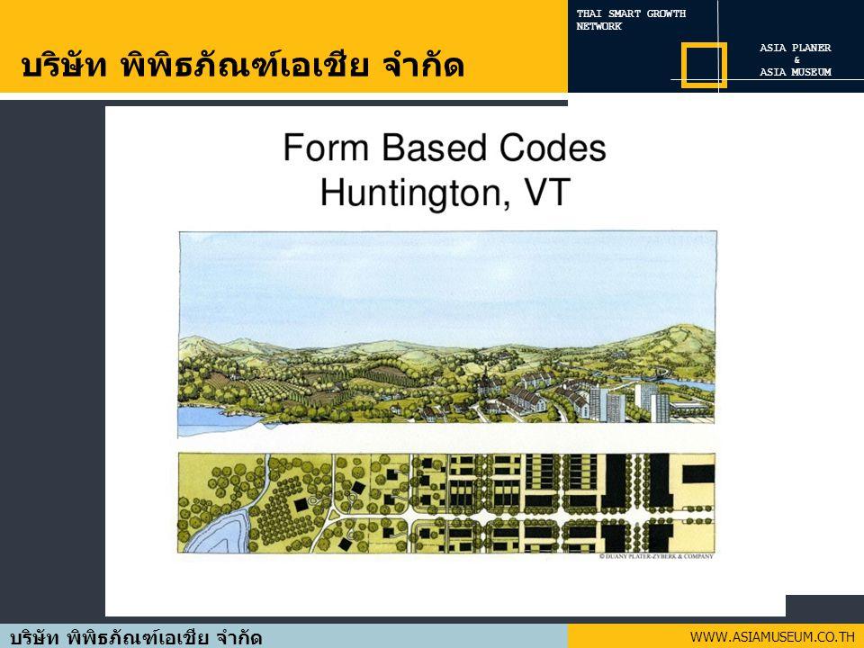 THAI SMART GROWTH NETWORK WWW.ASIAMUSEUM.CO.TH บริษัท พิพิธภัณฑ์เอเชีย จำกัด ASIA PLANER & ASIA MUSEUM บริษัท พิพิธภัณฑ์เอเชีย จำกัด