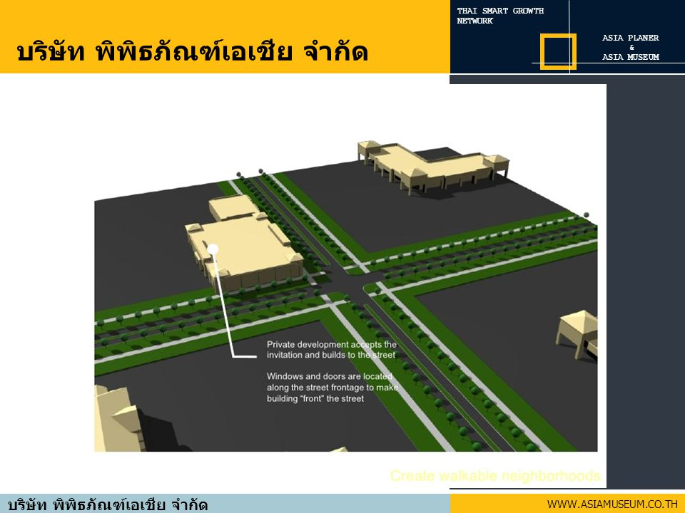 THAI SMART GROWTH NETWORK WWW.ASIAMUSEUM.CO.TH ASIA PLANER & ASIA MUSEUM บริษัท พิพิธภัณฑ์เอเชีย จำกัด