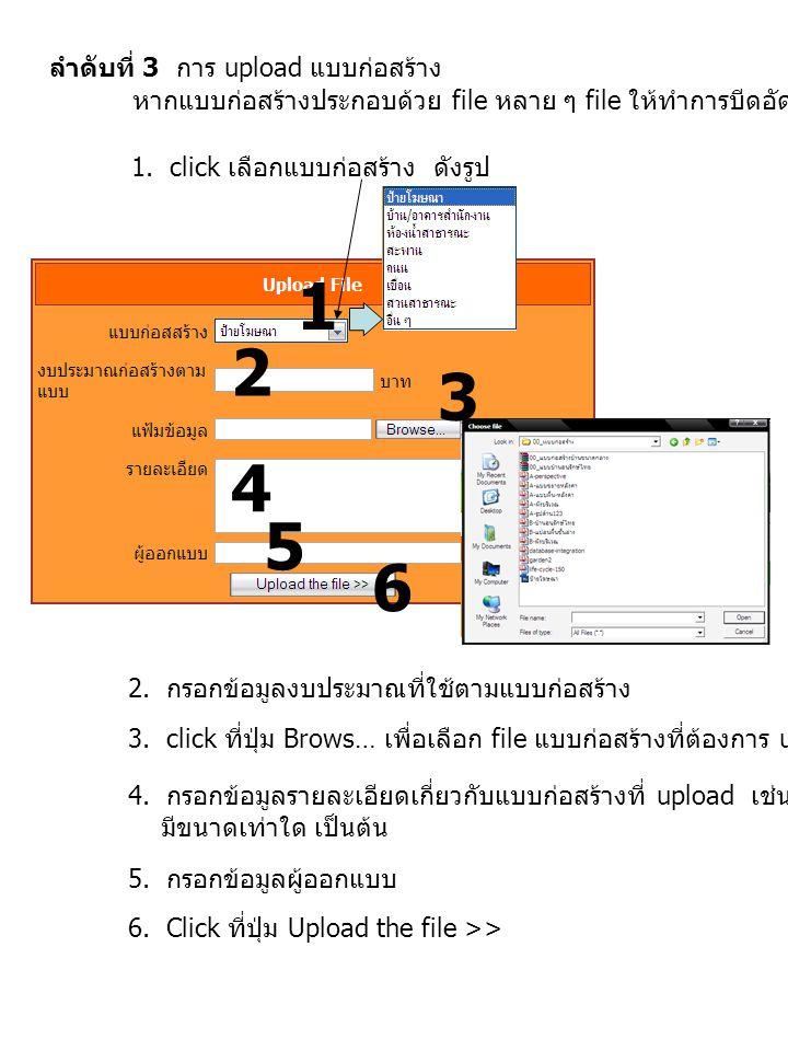 ลำดับที่ 3 การ upload แบบก่อสร้าง หากแบบก่อสร้างประกอบด้วย file หลาย ๆ file ให้ทำการบีดอัดข้อมูล (zip file) ก่อน 1.
