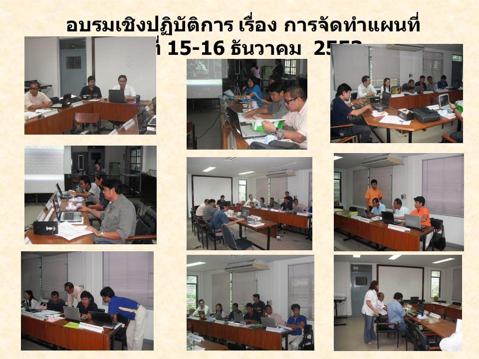 อบรมเชิงปฏิบัติการ เรื่อง การจัดทำแผนที่ วันที่ 15-16 ธันวาคม 2553