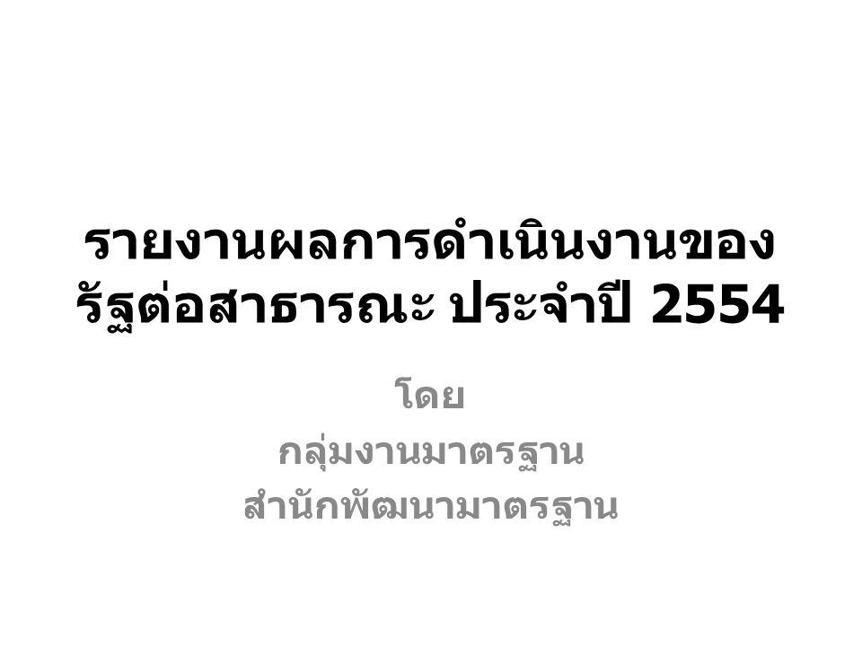 รายงานผลการดำเนินงานของ รัฐต่อสาธารณะ ประจำปี 2554 โดย กลุ่มงานมาตรฐาน สำนักพัฒนามาตรฐาน