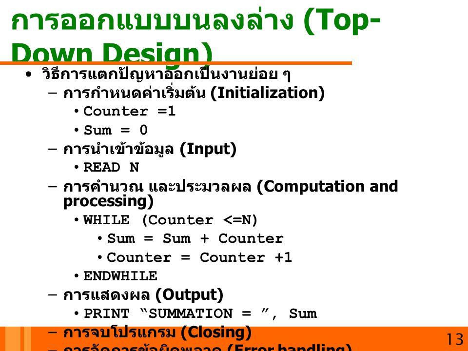 การออกแบบบนลงล่าง (Top- Down Design) 13 วิธีการแตกปัญหาออกเป็นงานย่อย ๆ – การกำหนดค่าเริ่มต้น (Initialization) Counter =1 Sum = 0 – การนำเข้าข้อมูล (I