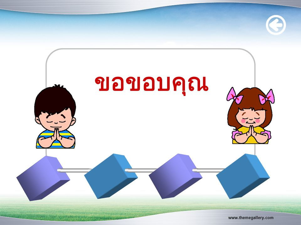 www.themegallery.com TEXT ขอขอบคุณ
