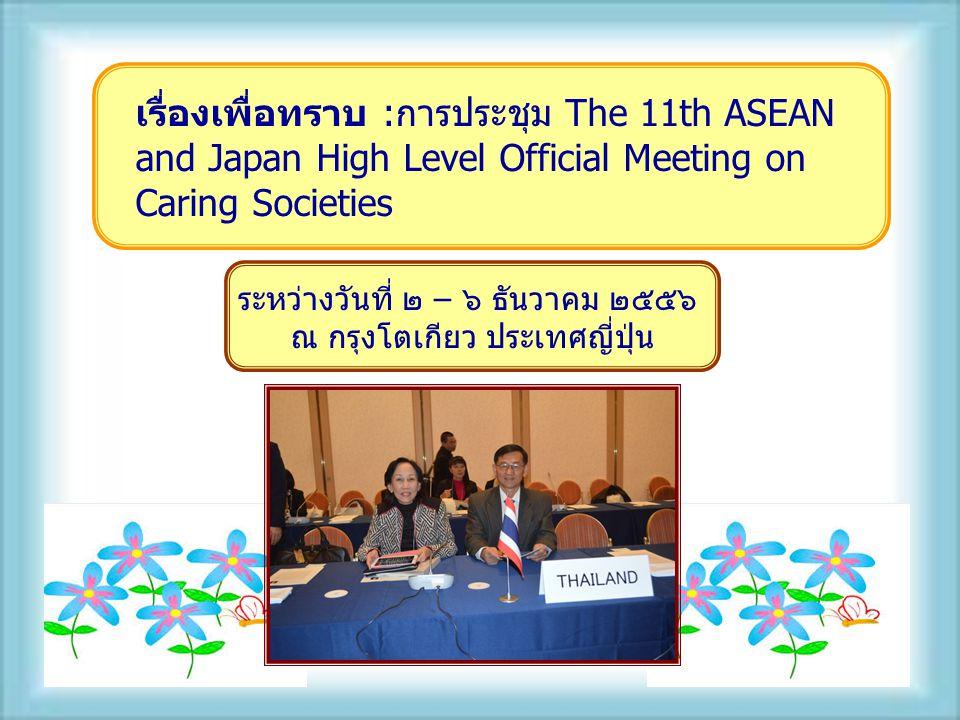 วัตถุประสงค์ของการประชุม นำเสนอและแลกเปลี่ยนข้อมูลด้านผู้สูงอายุและรูปแบบความก้าวหน้าที่ เป็นปัจจุบันของประเทศสมาชิก ASEAN และประเทศบวกสาม ทั้งทางด้านสุขภาพ สวัสดิการสังคมและแรงงาน รวมทั้งรูปแบบความก้าวหน้าของการดำเนินงาน และการพัฒนาบริการต่างๆ สำหรับ ผู้สูงอายุ