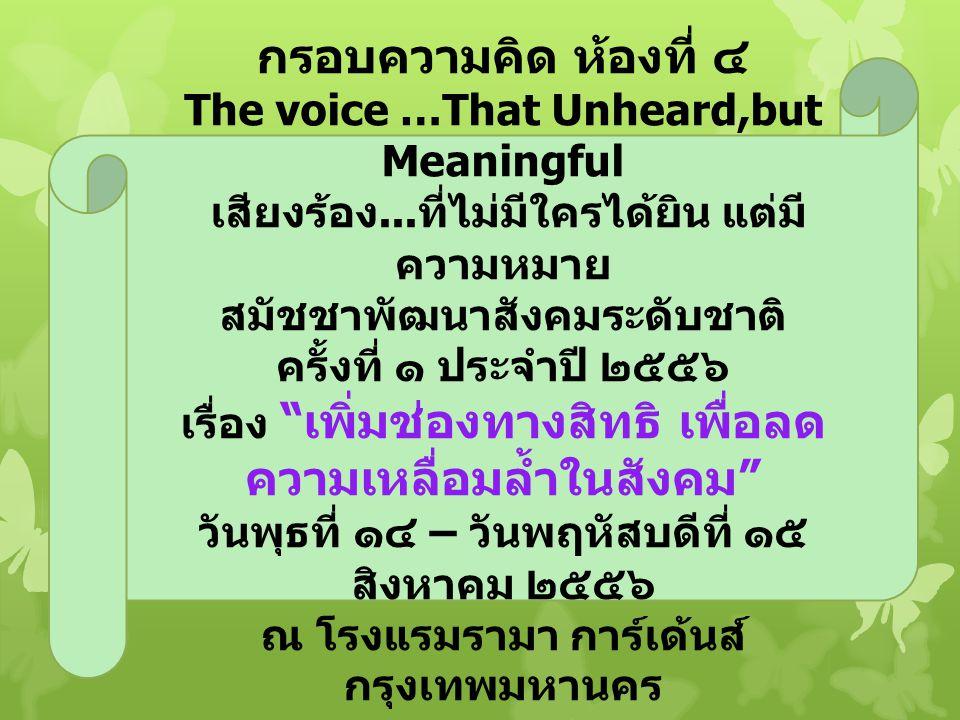 กรอบความคิด ห้องที่ ๔ The voice …That Unheard,but Meaningful เสียงร้อง...