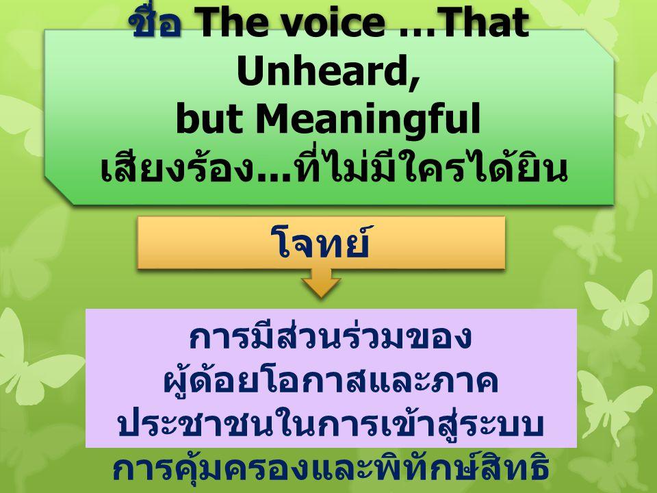 ชื่อ ชื่อ The voice …That Unheard, but Meaningful เสียงร้อง... ที่ไม่มีใครได้ยิน ชื่อ ชื่อ The voice …That Unheard, but Meaningful เสียงร้อง... ที่ไม่