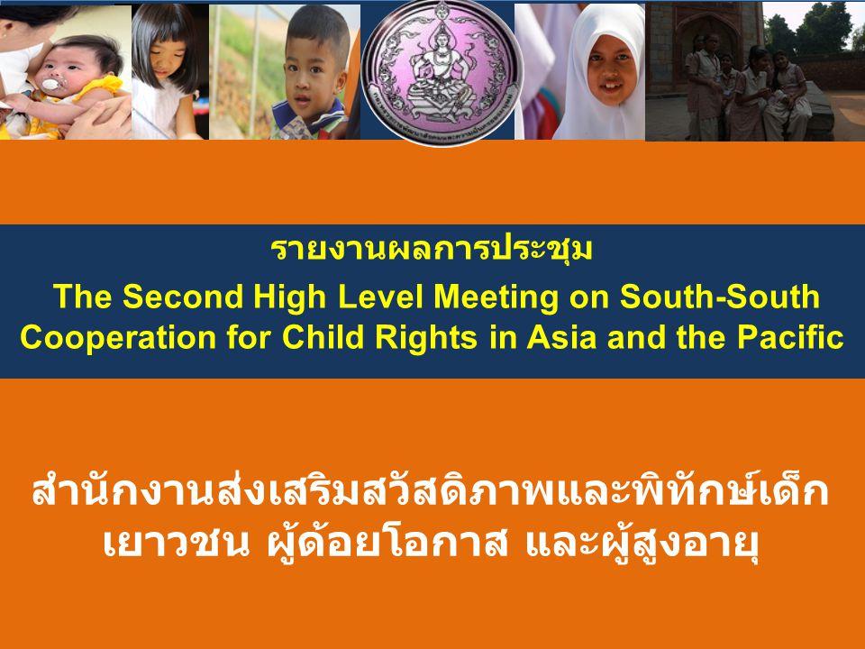 รายงานผลการประชุม The Second High Level Meeting on South-South Cooperation for Child Rights in Asia and the Pacific สำนักงานส่งเสริมสวัสดิภาพและพิทักษ