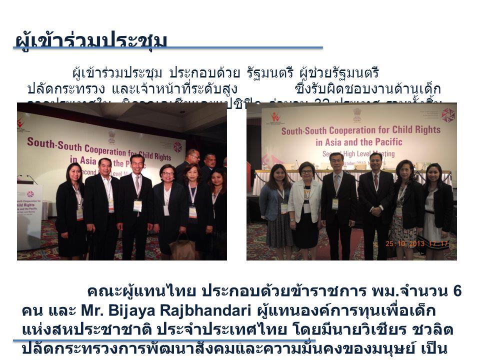 ผู้เข้าร่วมประชุม 3 ผู้เข้าร่วมประชุม ประกอบด้วย รัฐมนตรี ผู้ช่วยรัฐมนตรี ปลัดกระทรวง และเจ้าหน้าที่ระดับสูง ซึ่งรับผิดชอบงานด้านเด็ก จากประเทศใน๓มิภา