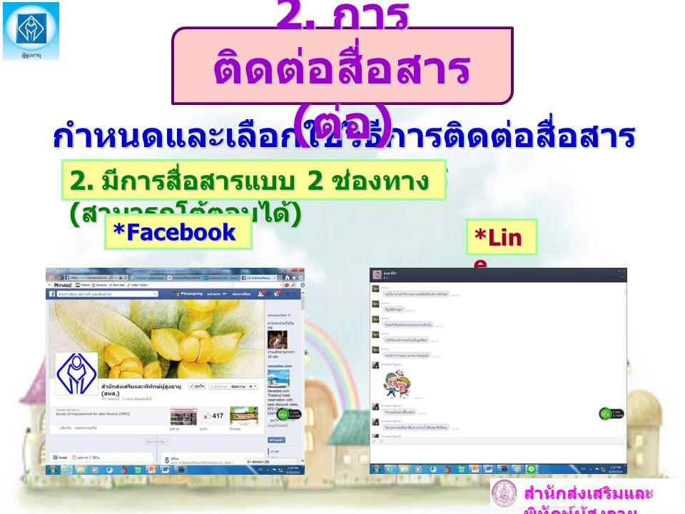 กำหนดและเลือกใช้วิธีการติดต่อสื่อสาร ภายในองค์กร 2. มีการสื่อสารแบบ 2 ช่องทาง ( สามารถโต้ตอบได้ ) *Facebook *Lin e 2. การ ติดต่อสื่อสาร ( ต่อ ) สำนักส