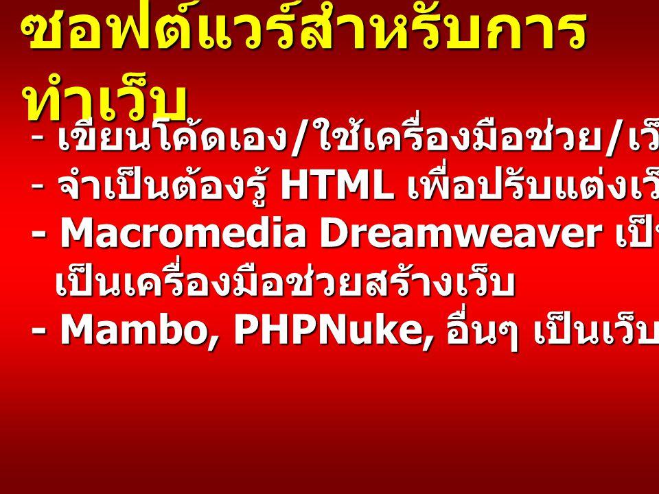 ซอฟต์แวร์สำหรับการ ทำเว็บ - เขียนโค้ดเอง / ใช้เครื่องมือช่วย / เว็บไซต์สำเร็จรูป - จำเป็นต้องรู้ HTML เพื่อปรับแต่งเว็บไซต์ให้ได้ดั่งใจ - Macromedia Dreamweaver เป็นซอฟต์แวร์ สำหรับ เป็นเครื่องมือช่วยสร้างเว็บ - Mambo, PHPNuke, อื่นๆ เป็นเว็บไซต์สำเร็จรูป