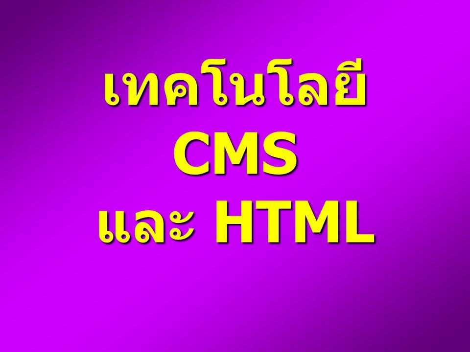 เทคโนโลยี CMS และ HTML