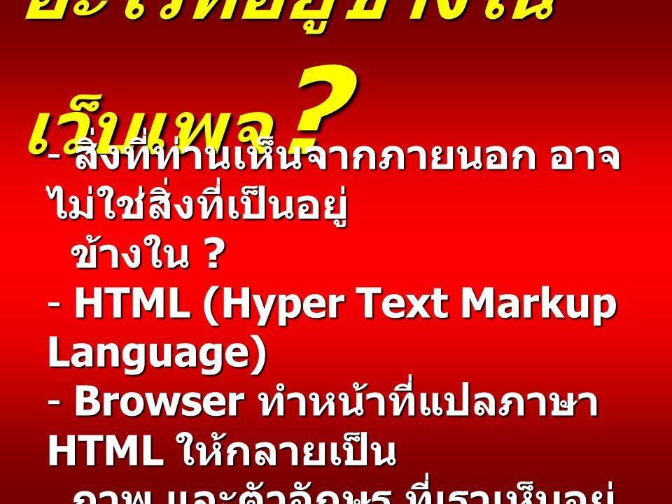 Apache Web Server - ภายใน Apache พื้นที่เก็บข้อมูลอยู่ที่ไหน .