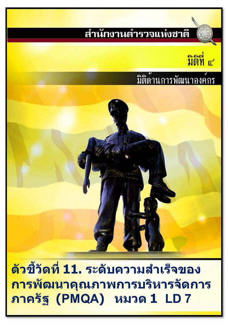 ตัวชี้วัดที่ 11. ระดับความสำเร็จของ การพัฒนาคุณภาพการบริหารจัดการ ภาครัฐ (PMQA) หมวด 1 LD 7