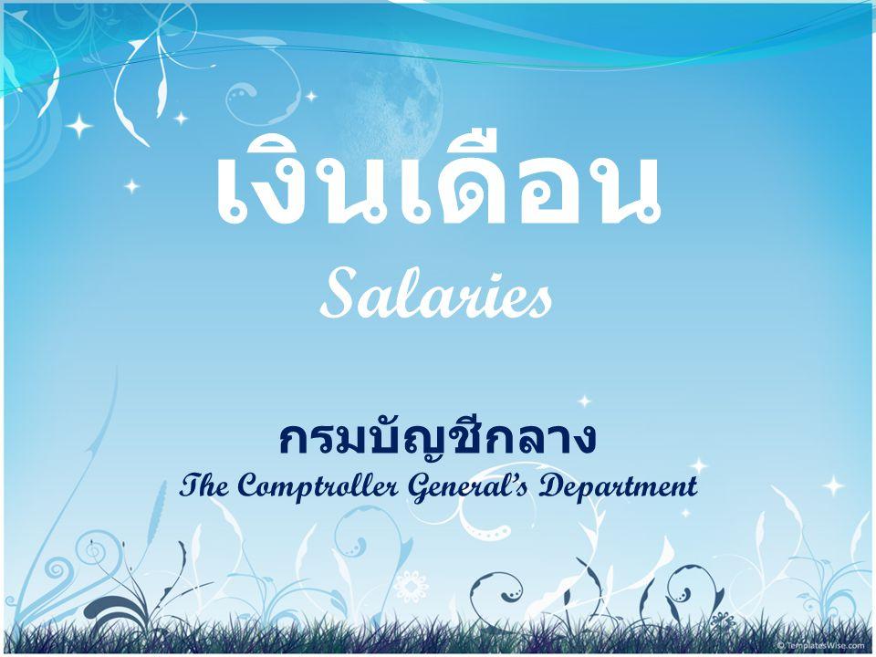 เงินเดือน Salaries กรมบัญชีกลาง The Comptroller General's Department