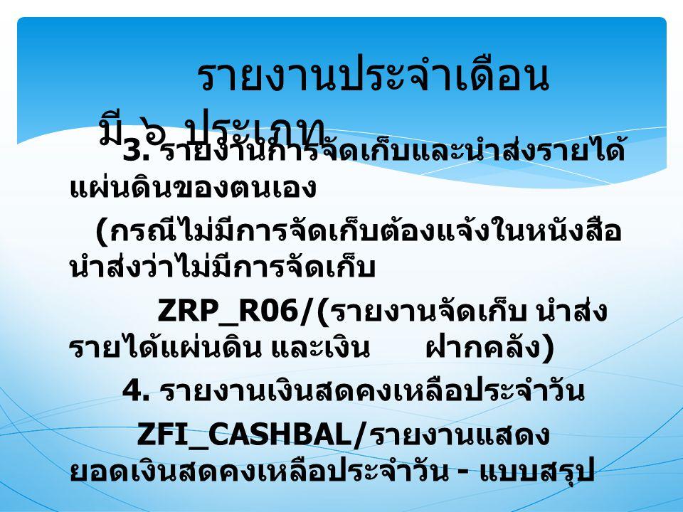 3. รายงานการจัดเก็บและนำส่งรายได้ แผ่นดินของตนเอง ( กรณีไม่มีการจัดเก็บต้องแจ้งในหนังสือ นำส่งว่าไม่มีการจัดเก็บ ZRP_R06/( รายงานจัดเก็บ นำส่ง รายได้แ