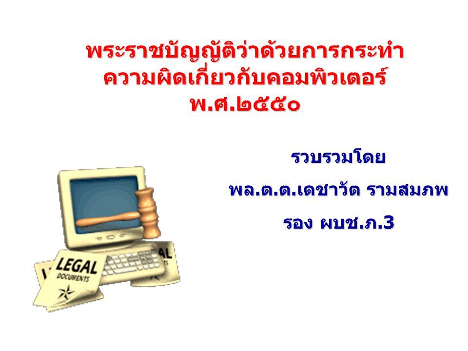 aa การดักข้อมูลคอมพิวเตอร์ มาตรา ๘ มาตรา ๘ การรบกวน/แอบแก้ไขข้อมูล มาตรา ๙ แอบเข้าไปในระบบ คอมพิวเตอร์ & แอบรู้มาตรการป้องกัน ระบบคอมพิวเตอร์ (ขโมย password) มาตรา ๕ และ มาตรา ๖ การกระทำความผิดตามมาตราต่างๆ การแอบเข้าถึงข้อมูลคอมพิวเตอร์ มาตรา ๗ การรบกวนระบบคอมพิวเตอร์ มาตรา ๑๐ มาตรา ๑๐