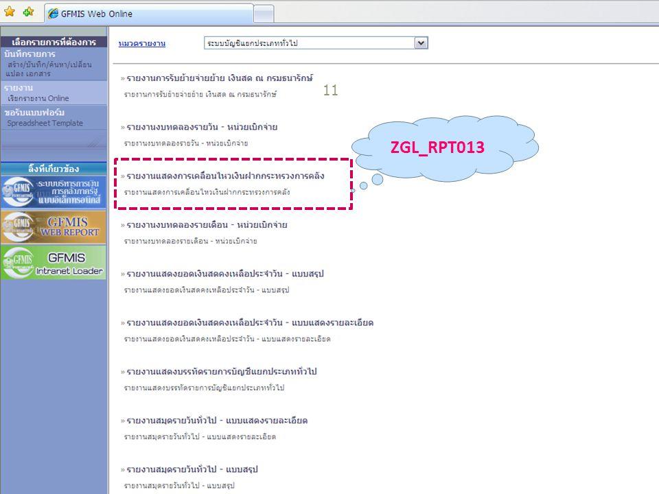 11 ZGL_RPT013
