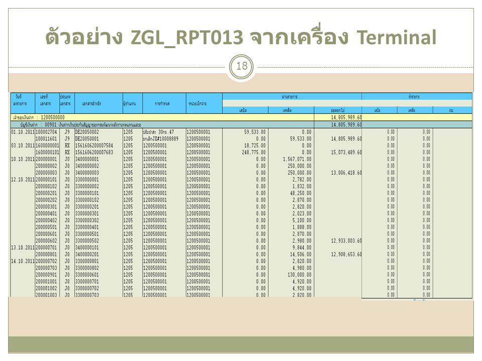 ตัวอย่าง ZGL_RPT013 จากเครื่อง Terminal 18