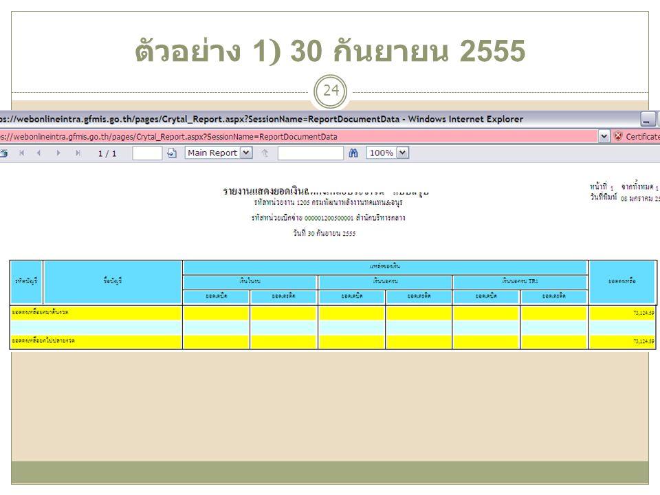 ตัวอย่าง 1) 30 กันยายน 2555 24