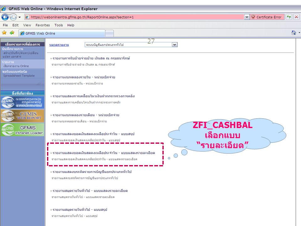 "27 ZFI_CASHBAL เลือกแบบ "" รายละเอียด """