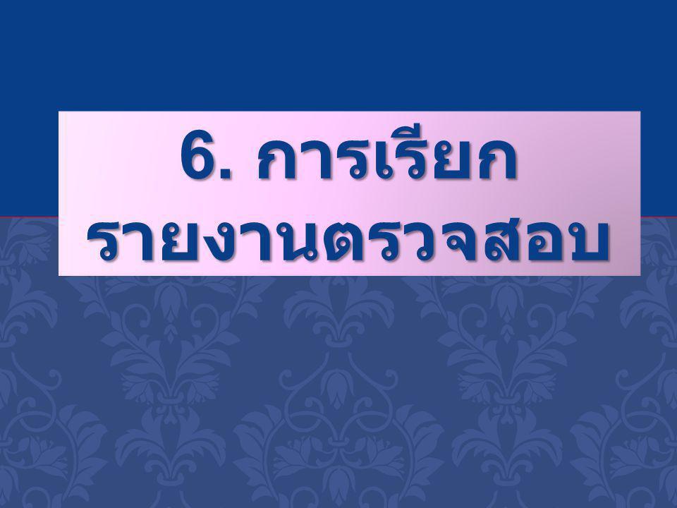 6. การเรียกรายงาน ตรวจสอบ