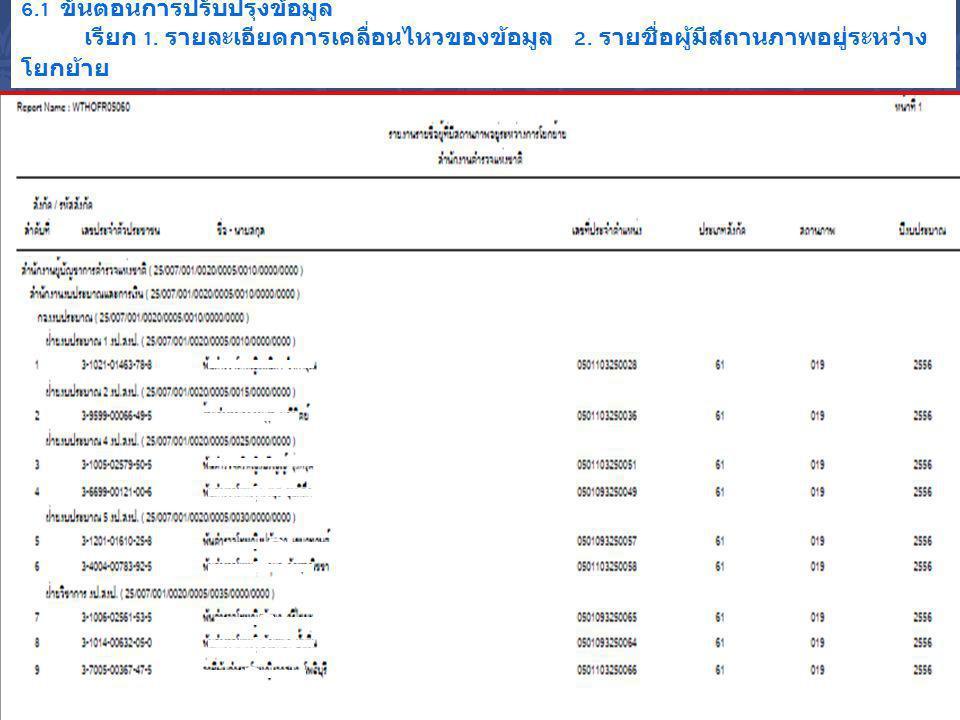 6.2 ขั้นตอนการคำนวณ เรียก รายละเอียดการจ่ายเงินเดือน หรือ หลักฐานการจ่ายเงินผ่านธนาคาร