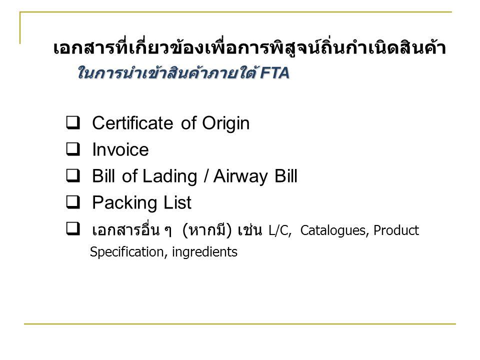 เอกสารที่เกี่ยวข้องเพื่อการพิสูจน์ถิ่นกำเนิดสินค้า ในการนำเข้าสินค้าภายใต้ FTA  Certificate of Origin  Invoice  Bill of Lading / Airway Bill  Pack