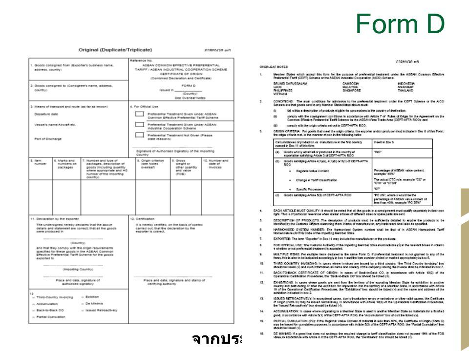 Form D จากประกาศกรมศุลกากรที่ 61/2551