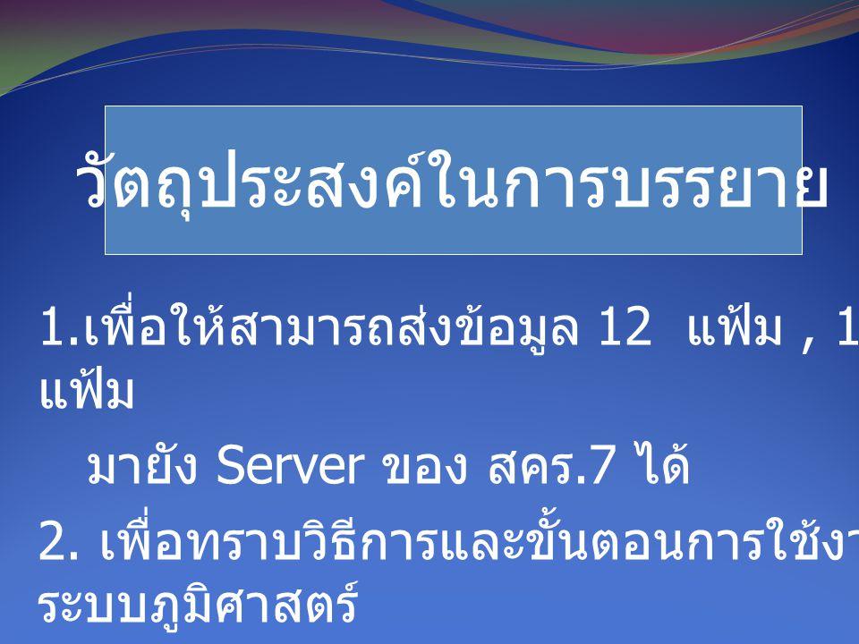 1.เพื่อให้สามารถส่งข้อมูล 12 แฟ้ม, 18 แฟ้ม มายัง Server ของ สคร.7 ได้ 2.