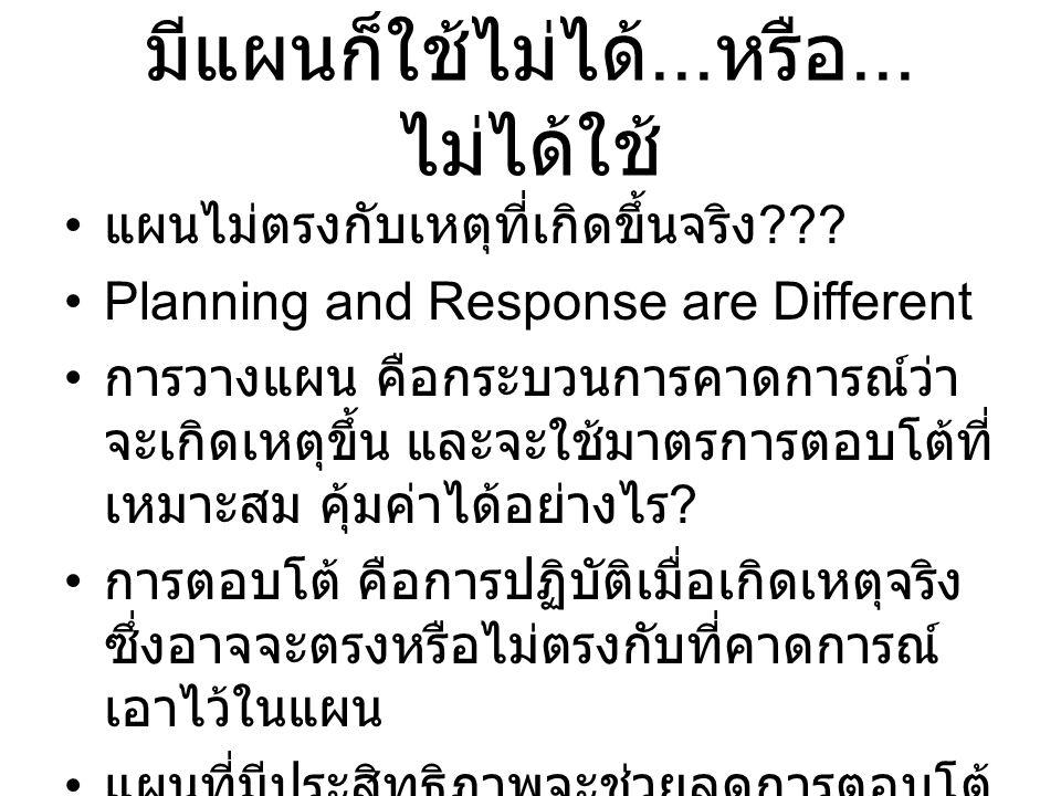 มีแผนก็ใช้ไม่ได้...หรือ... ไม่ได้ใช้ แผนไม่ตรงกับเหตุที่เกิดขึ้นจริง ??.
