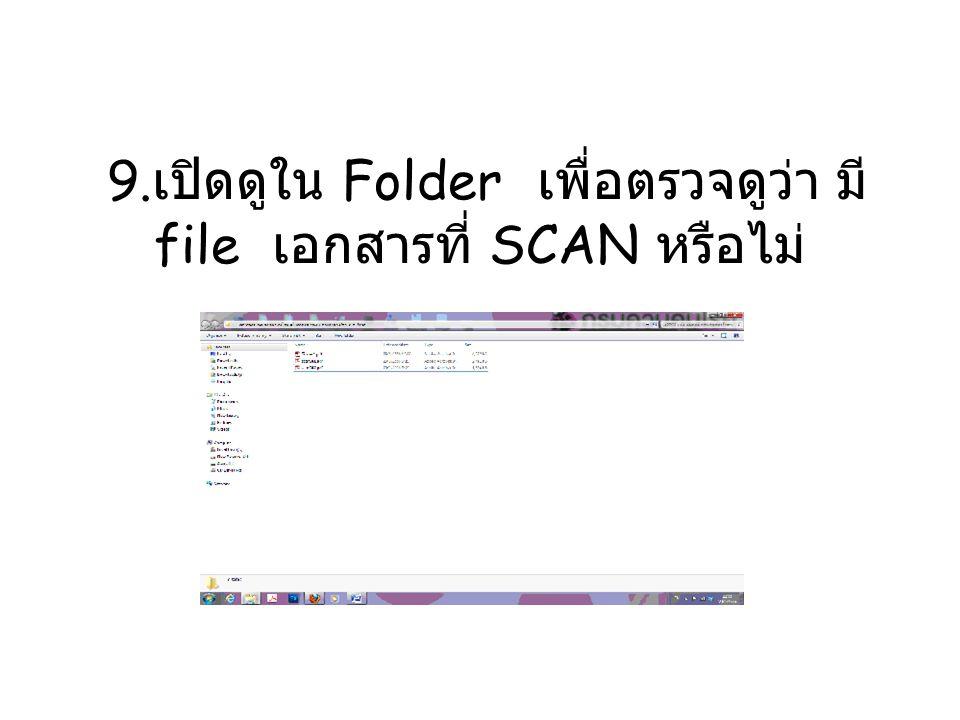 9. เปิดดูใน Folder เพื่อตรวจดูว่า มี file เอกสารที่ SCAN หรือไม่