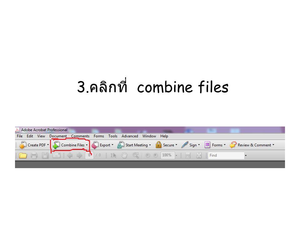 3. คลิกที่ combine files