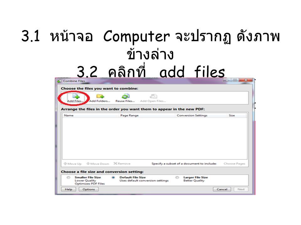 3.1 หน้าจอ Computer จะปรากฏ ดังภาพ ข้างล่าง 3.2 คลิกที่ add files