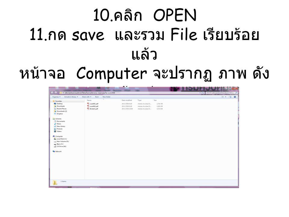 10. คลิก OPEN 11. กด save และรวม File เรียบร้อย แล้ว หน้าจอ Computer จะปรากฏ ภาพ ดัง ข้างล่าง
