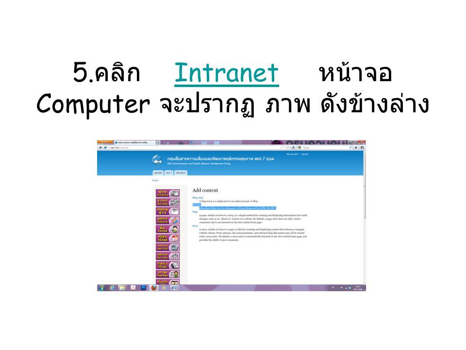 5. คลิก Intranet หน้าจอ Computer จะปรากฏ ภาพ ดังข้างล่างIntranet
