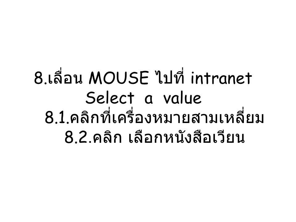 8. เลื่อน MOUSE ไปที่ intranet Select a value 8.1. คลิกที่เครื่องหมายสามเหลี่ยม 8.2. คลิก เลือกหนังสือเวียน