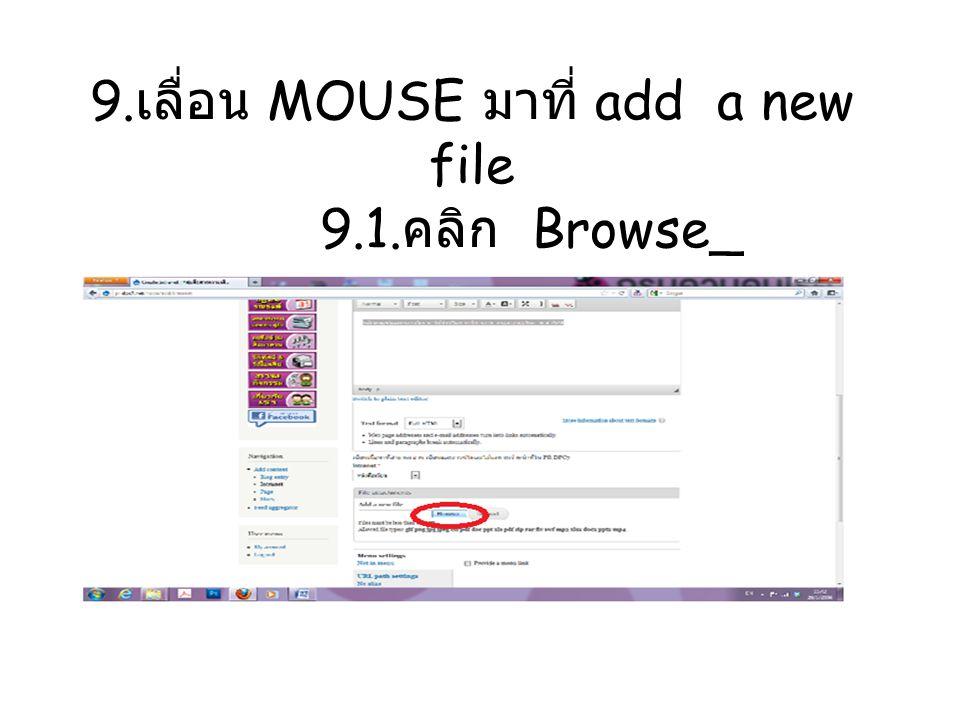 9. เลื่อน MOUSE มาที่ add a new file 9.1. คลิก Browse_