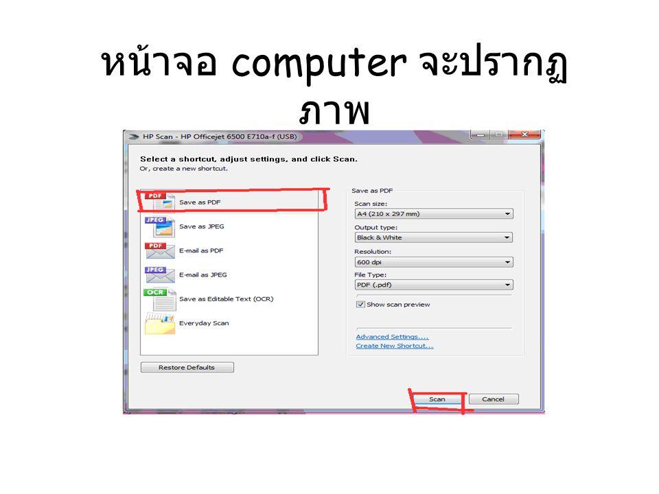 หน้าจอ computer จะปรากฏ ภาพ