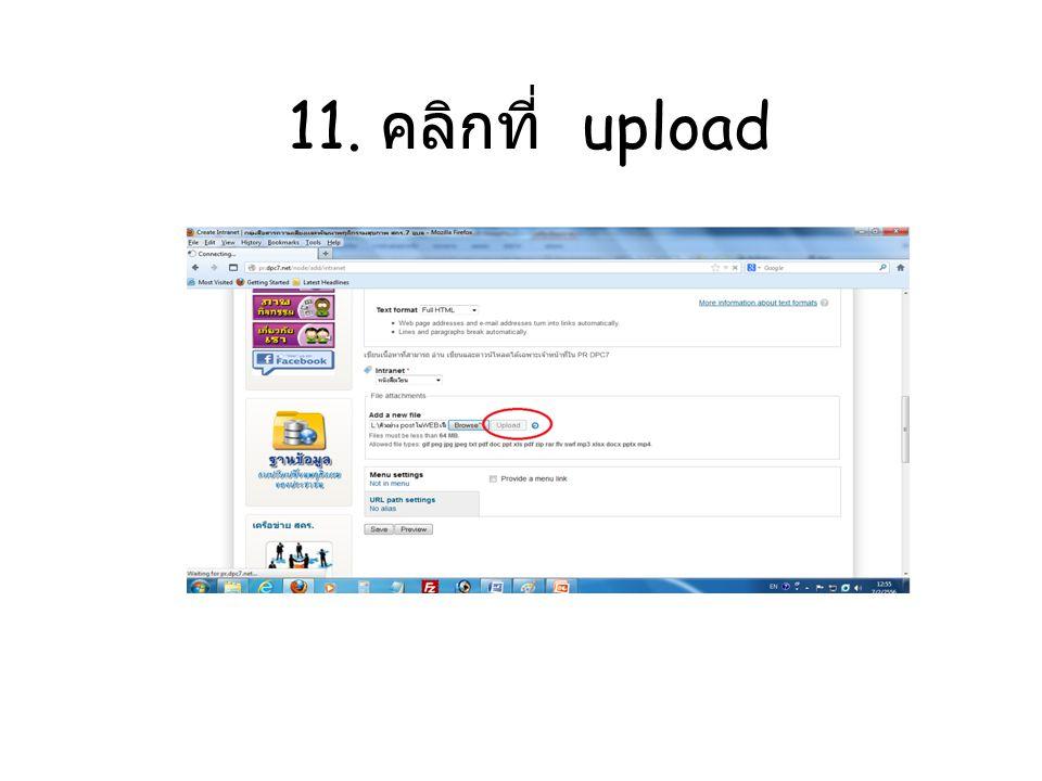 11. คลิกที่ upload