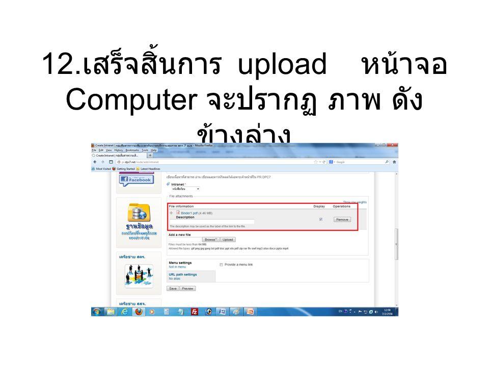 12. เสร็จสิ้นการ upload หน้าจอ Computer จะปรากฏ ภาพ ดัง ข้างล่าง