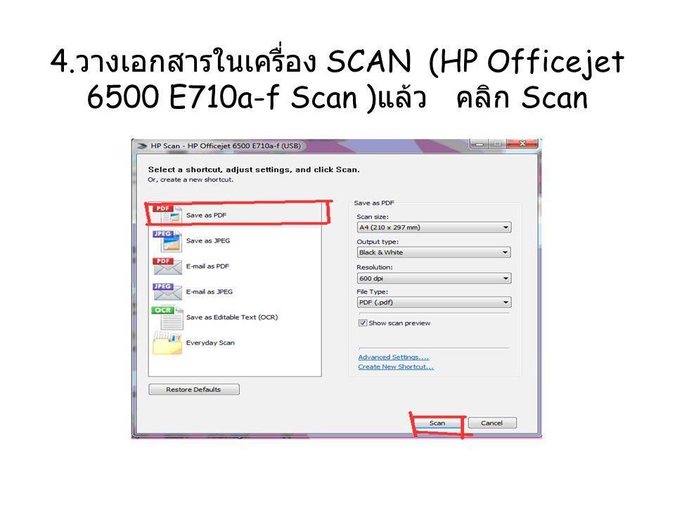 4. วางเอกสารในเครื่อง SCAN (HP Officejet 6500 E710a-f Scan ) แล้ว คลิก Scan