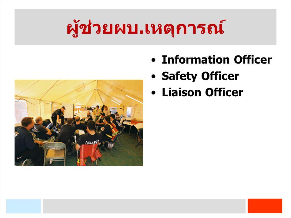 ผู้ช่วยผบ. เหตุการณ์ Information Officer Safety Officer Liaison Officer