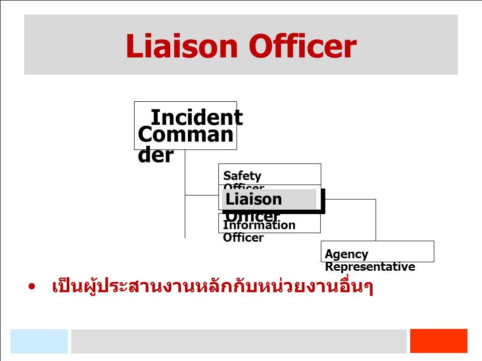 Incident Comman der เป็นผู้ประสานงานหลักกับหน่วยงานอื่นๆ Agency Representative Safety Officer Information Officer Liaison Officer