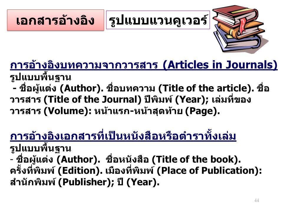 การอ้างอิงเอกสารที่เป็นหนังสือหรือตำราทั้งเล่ม รูปแบบพื้นฐาน - ชื่อผู้แต่ง (Author). ชื่อหนังสือ (Title of the book). ครั้งที่พิมพ์ (Edition). เมืองที