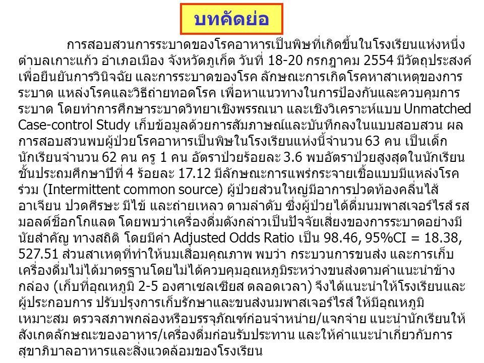 การสอบสวนการระบาดของโรคอาหารเป็นพิษที่เกิดขึ้นในโรงเรียนแห่งหนึ่ง ตำบลเกาะแก้ว อำเภอเมือง จังหวัดภูเก็ต วันที่ 18-20 กรกฎาคม 2554 มีวัตถุประสงค์ เพื่อ