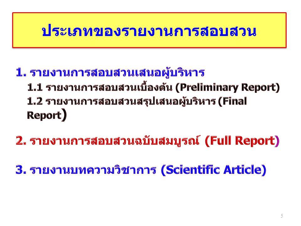 ประเภทของรายงานการสอบสวน 5