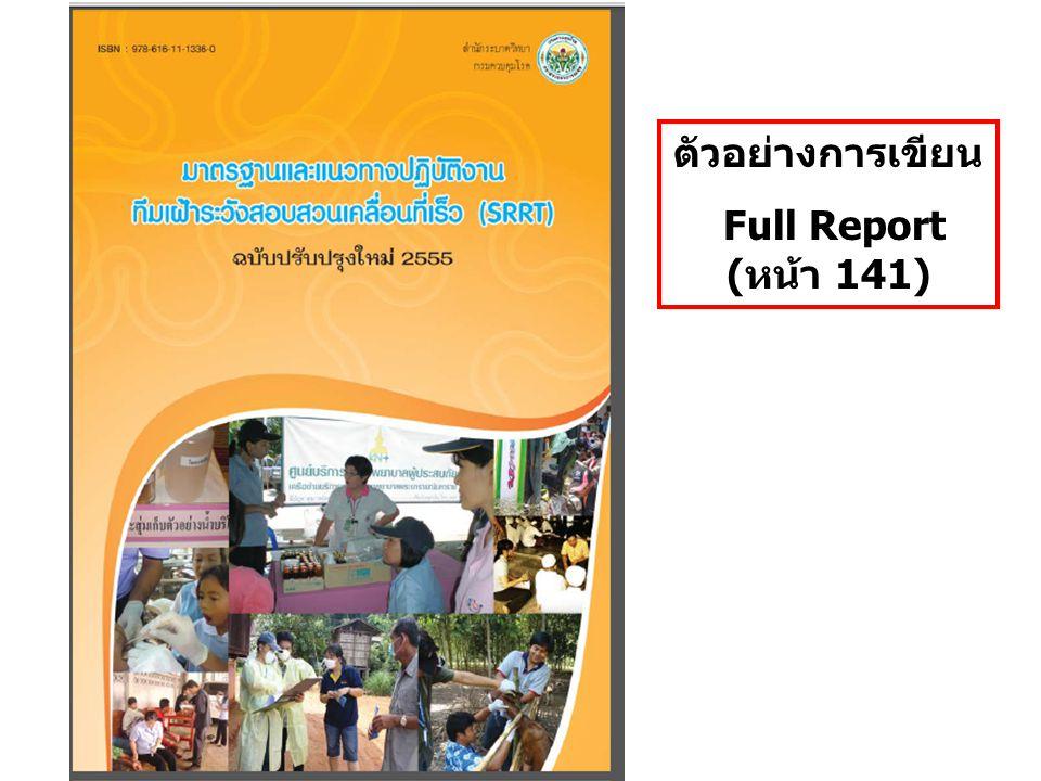 ตัวอย่างการเขียน Full Report (หน้า 141)